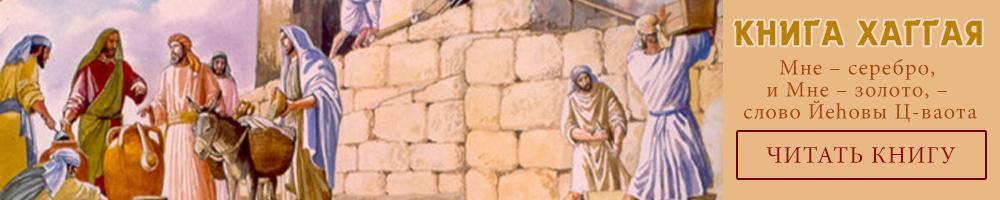 Хаггай (Книга пророка Аггея)