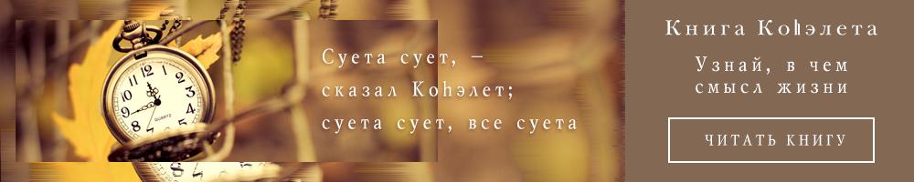 Книга Коhэлета