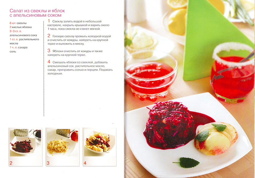 Салат из свеклы и яблок - блюда на Хануку рецепты еврейской кухни