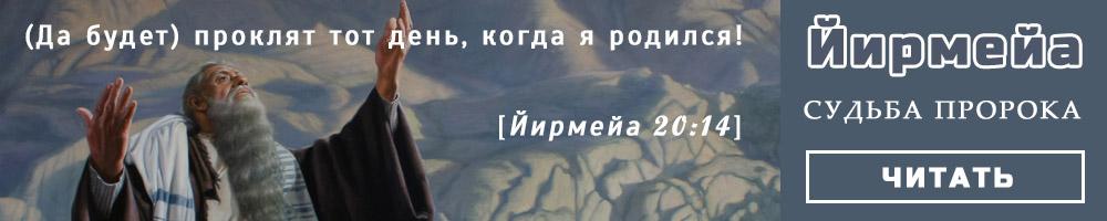 Йирмейа
